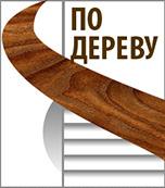 """""""ПО ДЕРЕВУ"""". Деревянные лестницы, двери, мебель на заказ."""